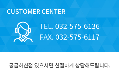CUSTOMER CENTER 032-575-6136